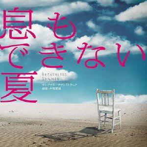 息もできない夏 オリジナル・サウンドトラック