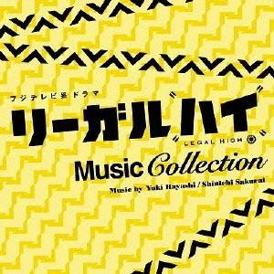 リーガル・ハイ オリジナルサウンドトラック