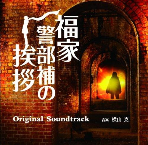 福家警部補の挨拶 オリジナルサウンドトラック