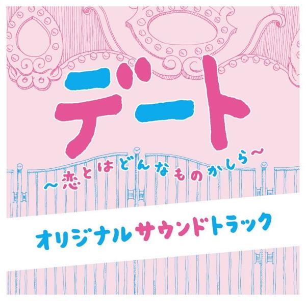 デート〜恋とはどんなものかしら〜 オリジナルサウンドトラック