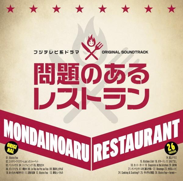 問題のあるレストラン オリジナルサウンドトラック