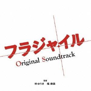 フジテレビ系ドラマ「フラジャイル」オリジナルサウンドトラック(水10)