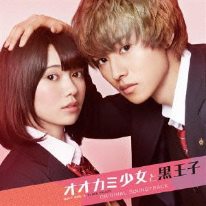 映画「オオカミ少女と黒王子」オリジナル・サウンドトラック