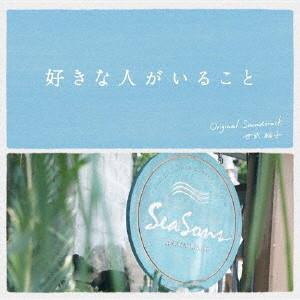 フジテレビ系ドラマ「好きな人がいること」オリジナルサウンドトラック