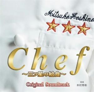 フジテレビ系ドラマ「Chef〜三ツ星の給食〜」オリジナルサウンドトラック