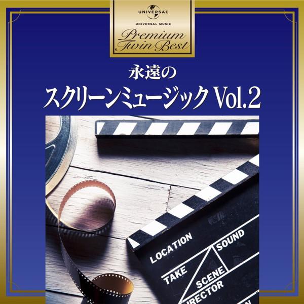 プレミアム・ツイン・ベスト 永遠のスクリーンミュージック Vol.2