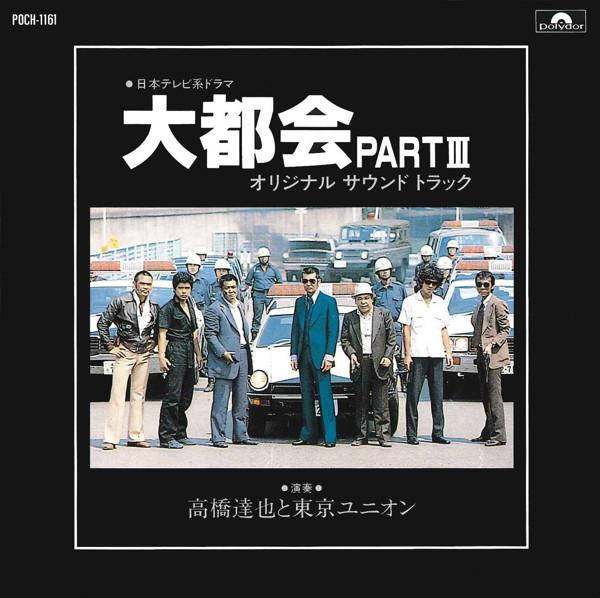 日本テレビ系放送ドラマ 大都会 PARTIII オリジナル・サウンドトラック