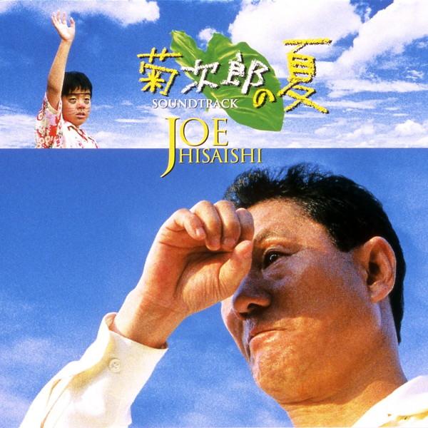 久石譲/菊次郎の夏 サウンドトラック