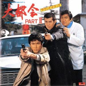 日本テレビ系放送ドラマ 大都会 PARTII オリジナル・サウンドトラック Vol.1