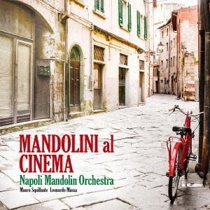 ナポリ・マンドリン・オーケストラ/マンドリン・プレイズ・シネマ マンドリンによるイタリアンシネマ名曲集