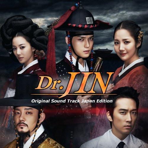 Dr.JIN 韓国ドラマ オリジナル・サウンドトラック(初回限定盤)(DVD付)