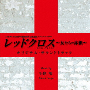 TBSテレビ60周年特別企画2夜連続スペシャルドラマ「レッドクロス〜女たちの赤紙〜」オリジナル・サウンドトラック