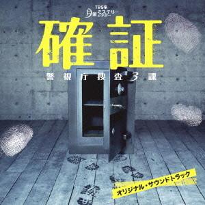 確証〜警視庁捜査3課 オリジナル・サウンドトラック