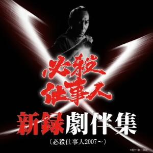 必殺仕事人新録劇伴集(必殺仕事人2007〜)