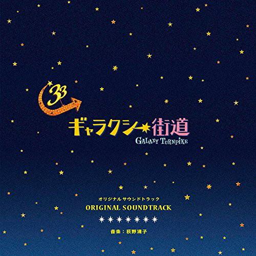 「ギャラクシー街道」オリジナルサウンドトラック