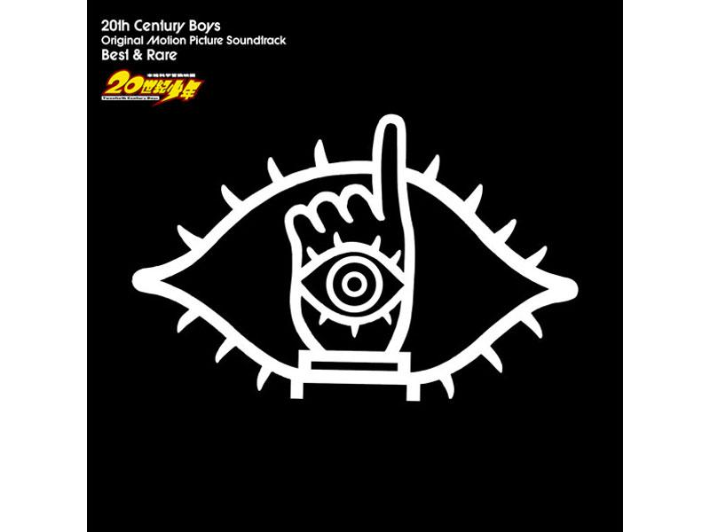 20世紀少年 オリジナル・サウンドトラック ベスト&レア