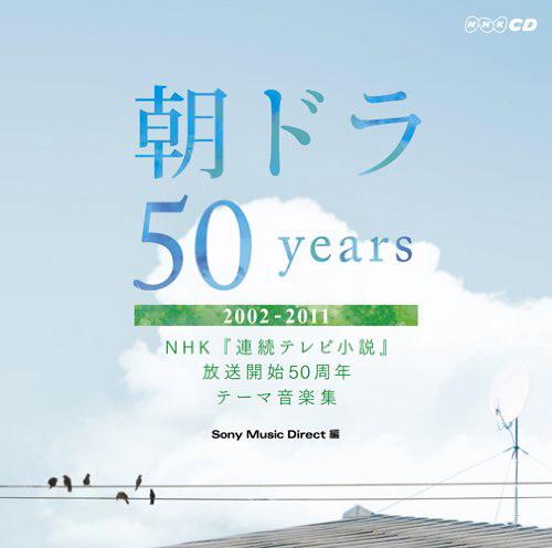 朝ドラ50years〜NHK連続テレビ小説放送開始50周年テーマ音楽集〜2002-2011