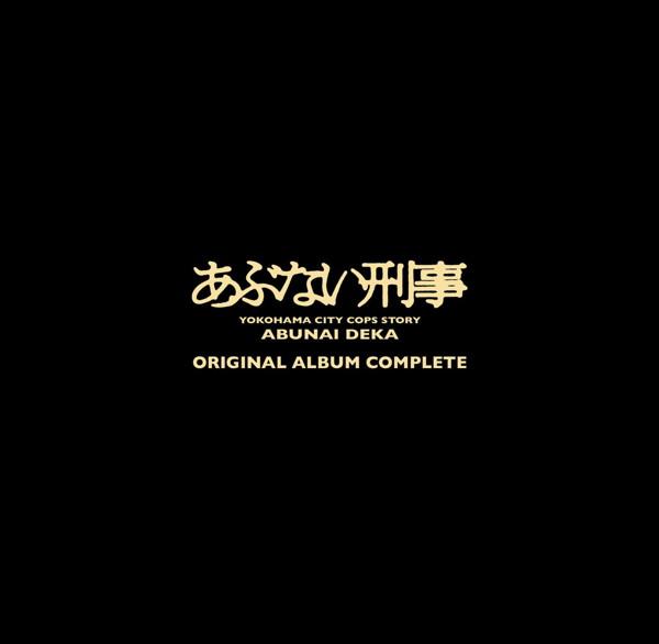 あぶない刑事 ORIGINAL ALBUM COMPLETE(完全生産限定盤)