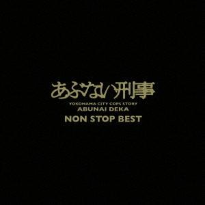 「あぶない刑事」NON STOP BEST