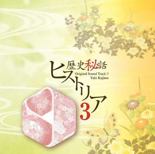 歴史秘話ヒストリア オリジナル・サウンドトラック3