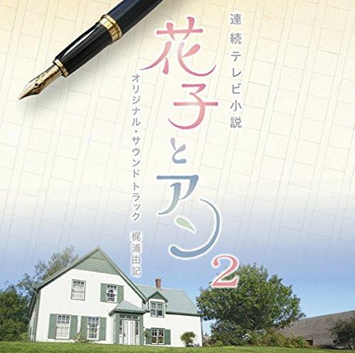 TVサントラ/連続テレビ小説 花子とアン オリジナル・サウンドトラック2
