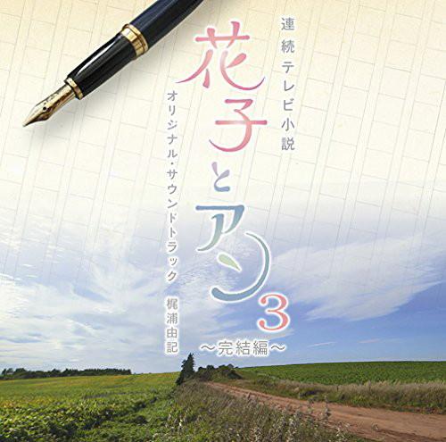 連続テレビ小説 花子とアン オリジナル・サウンドトラック3〜完結編〜