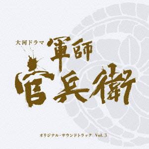 大河ドラマ 軍師官兵衛 オリジナル・サウンドトラック Vol.3