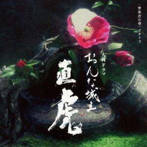 菅野よう子/NHK大河ドラマ「おんな城主 直虎」 音楽虎の巻 イチトラ