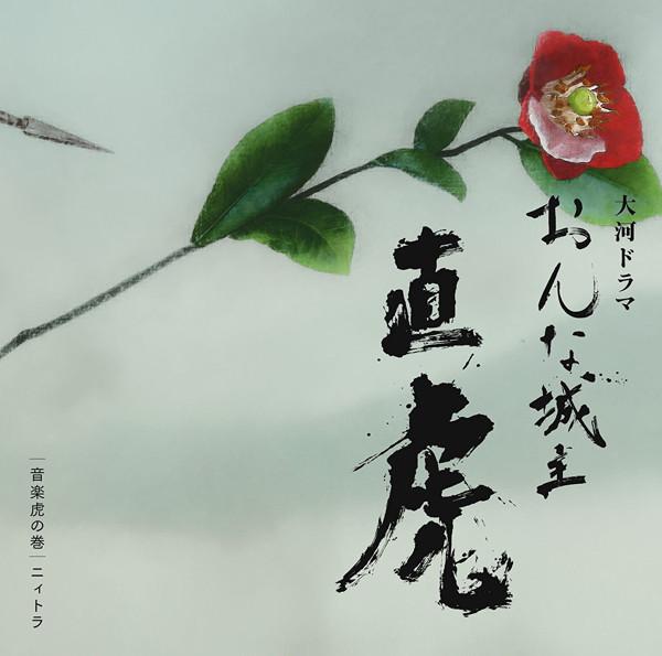 菅野よう子/NHK大河ドラマ「おんな城主 直虎」 音楽虎の巻 ニィトラ