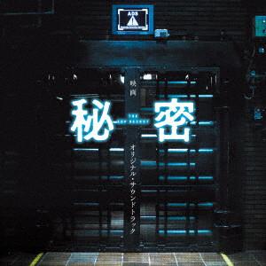 「秘密 THE TOP SECRET」オリジナルサウンドトラック