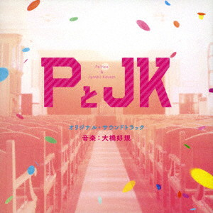 「PとJK」オリジナル・サウンドトラック