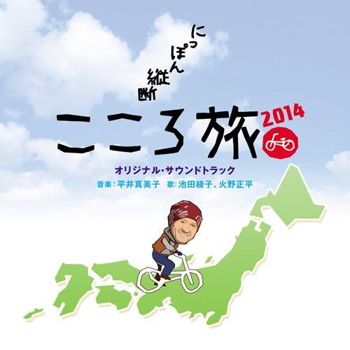 にっぽん縦断 こころ旅2014 オリジナルサウンドトラック