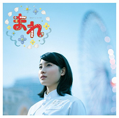NHK連続テレビ小説「まれ」オリジナルサウンドトラック2