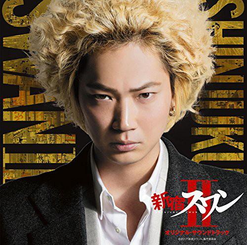 映画「新宿スワンII」オリジナル・サウンドトラック