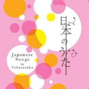 宝塚歌劇団/日本のうた