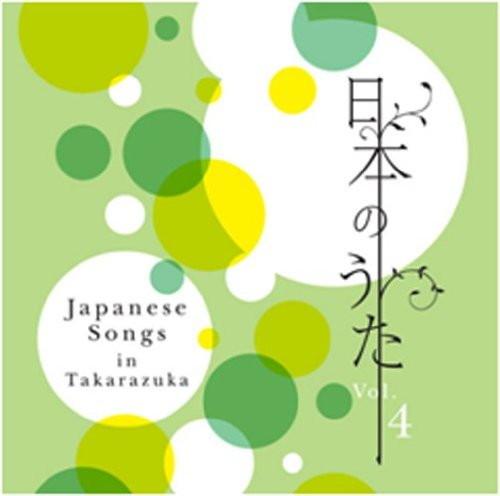 宝塚歌劇団/日本のうた Vol.4