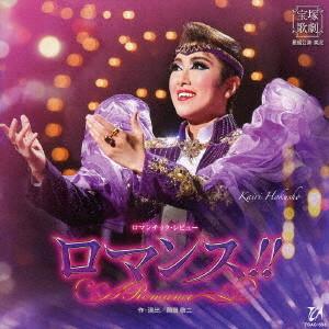 宝塚歌劇団/星組宝塚大劇場公演ライブCD『ロマンス!!(Romance)』