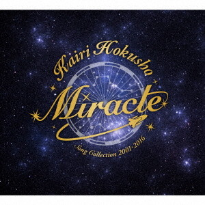 北翔海莉/北翔海莉CD-BOX「Miracle」Kairi Hokusho Song Collection 2001〜2016