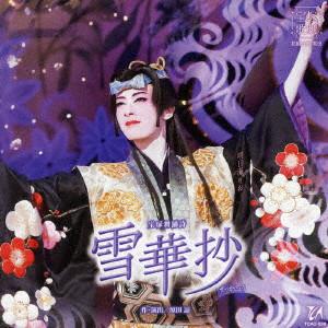 宝塚歌劇団/花組宝塚大劇場公演ライブCD『雪華抄』
