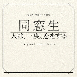 同窓生〜人は、三度、恋をする〜オリジナル・サウンドトラック