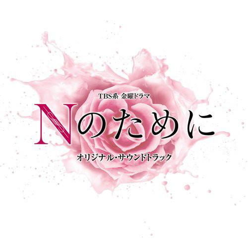 Nのために オリジナル・サウンドトラック