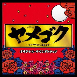 TBS系 木曜ドラマ劇場「ヤメゴク〜ヤクザやめて頂きます〜」オリジナル・サウンドトラック