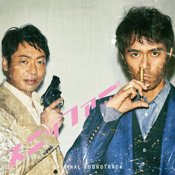NHK土曜ドラマ「スニッファー 嗅覚捜査官」オリジナル・サウンドトラック