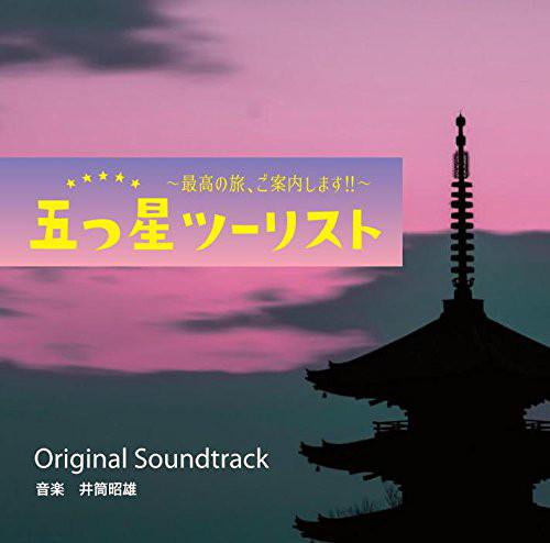 五つ星ツーリスト〜最高の旅 ご案内致します!!〜オリジナルサウンドトラック
