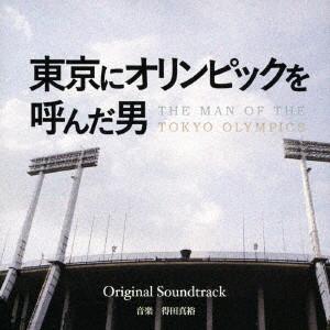 東京にオリンピックを呼んだ男 オリジナルサウンドトラック