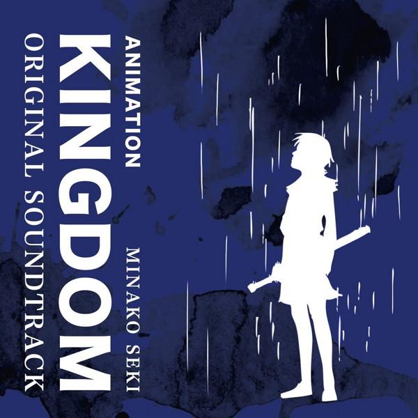 キングダム オリジナルサウンドトラック