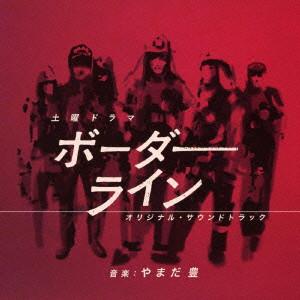 NHK土曜ドラマ ボーダーライン オリジナルサウンドトラック