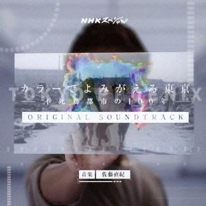 NHKスペシャル カラーでよみがえる東京〜不死鳥都市の100年〜オリジナルサウンドトラック
