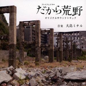 NHKプレミアムドラマ「だから荒野」オリジナルサウンドトラック