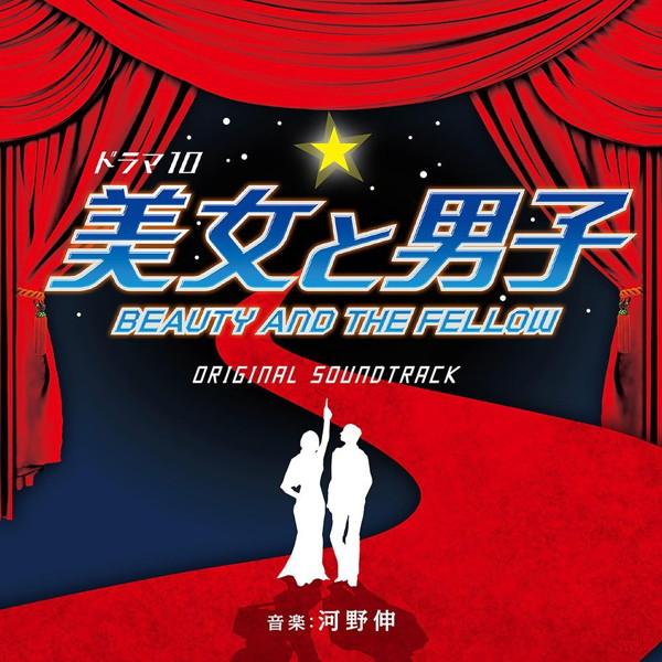 NHK ドラマ10「美女と男子」オリジナルサウンドトラック